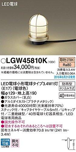【新品】 Panasonic LEDアプローチスタンド40形電球色LGW45810K