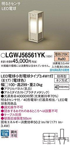 【新品】 Panasonic LEDアプローチスタンド40形電球色LGWJ56561YK