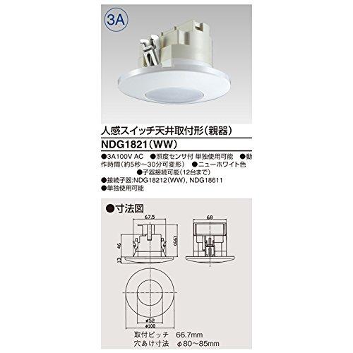 【新品】 東芝ライテック 人感スイッチ天井取付形 親器 NDG1821(WW)