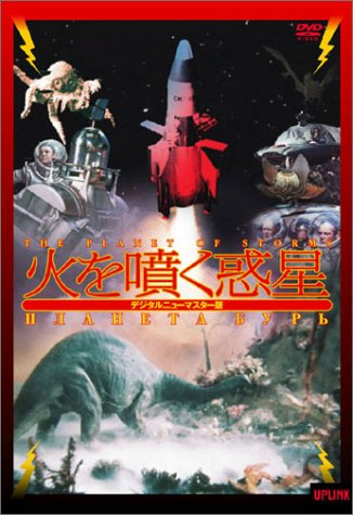 【新品】 火を噴く惑星 [DVD]