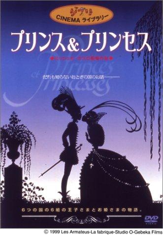 【新品】 プリンス & プリンセス [DVD]