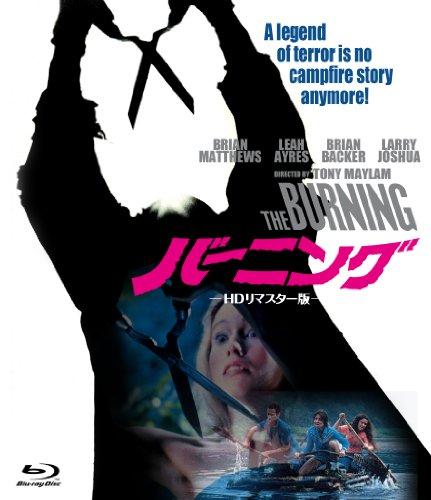 格安新品  【新品】 バーニング HDリマスター版 [Blu-ray], 文化シヤッター 328497ac