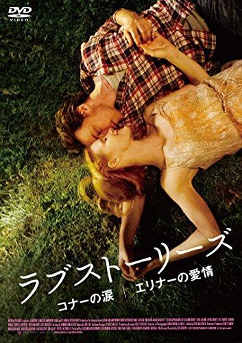 【新品】 ラブストーリーズ コナーの涙/エリナーの愛情(3枚組) [DVD]