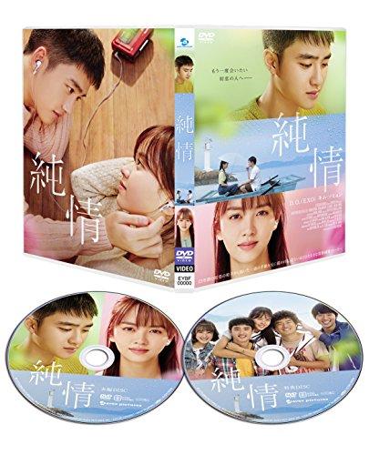 【新品】 純情 COLLECTORS EDITION(初回限定生産版) [DVD]