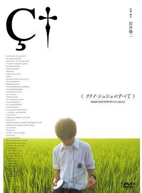 【新品】 リリイ・シュシュのすべて 通常版 [DVD]