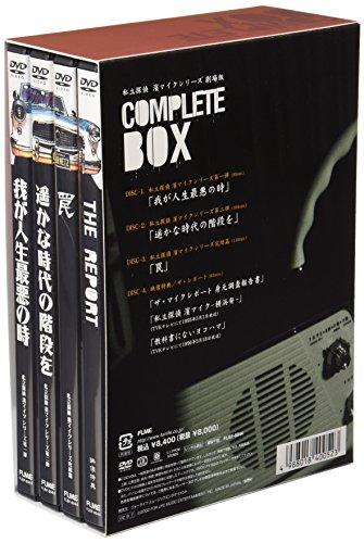 【新品】 私立探偵 濱マイクシリーズ BOX [DVD]