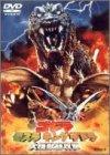【新品】 ゴジラ モスラ キングギドラ大怪獣総攻撃 [DVD]