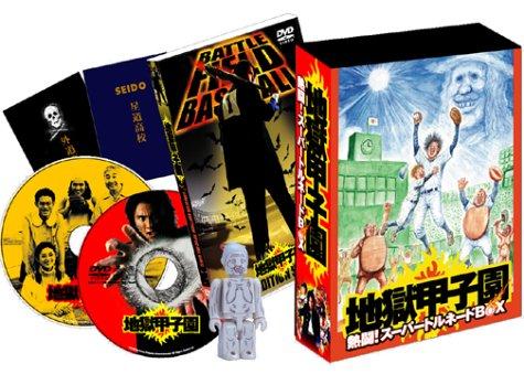 【新品】 地獄甲子園 熱闘 ! スーパートルネードBOX [DVD]