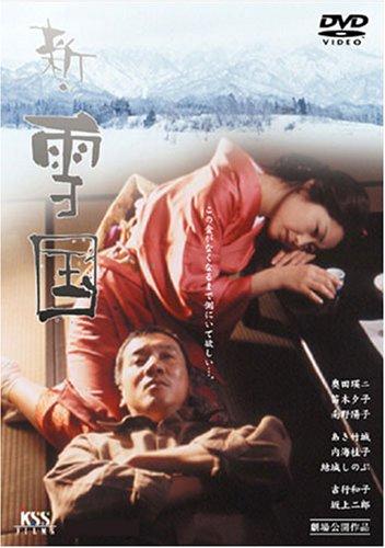 【新品】 新・雪国 [DVD]