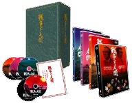 【新品】 戦争と人間 DVD-BOX (初回限定生産)