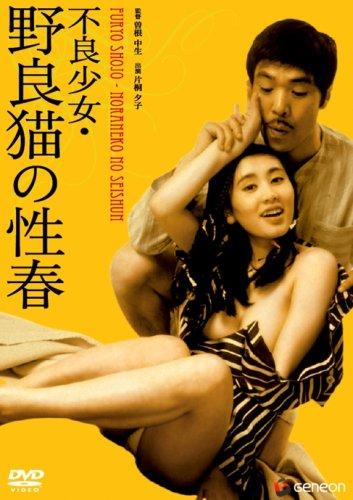【新品】 不良少女 野良猫の性春 [DVD]