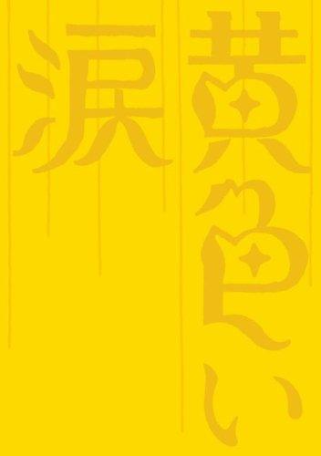 【新品】 黄色い涙 【初回限定版】 [DVD]