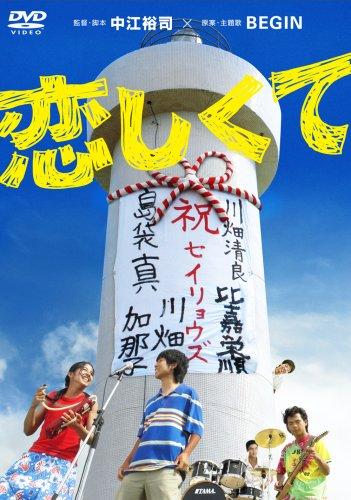 【新品】 恋しくて [DVD]