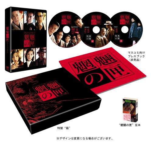 【新品】 魍魎の匣の箱(初回限定生産) [DVD]