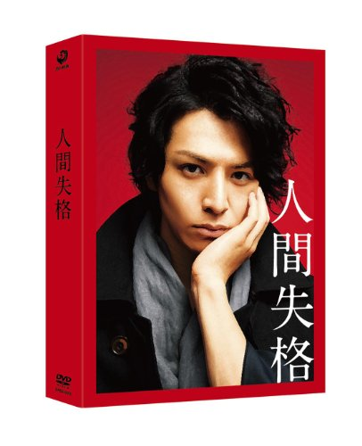 【新品】 人間失格 豪華版 [DVD]
