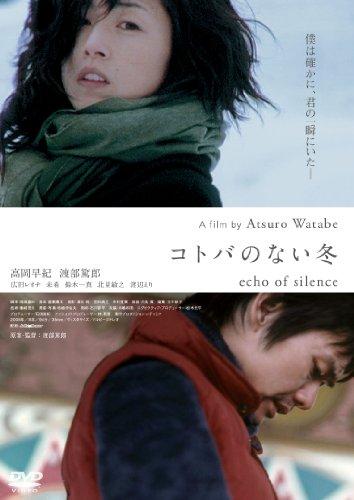 【新品】 コトバのない冬 [DVD]