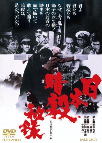 【新品】 日本暗殺秘録【DVD】