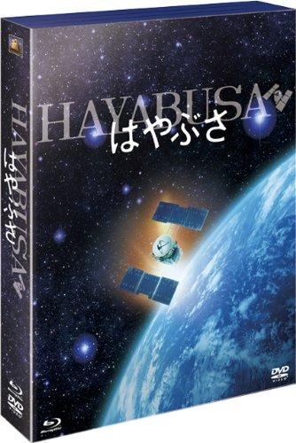 【新品】 はやぶさ/HAYABUSA デラックスBOX〔初回生産限定〕 [Blu-ray]