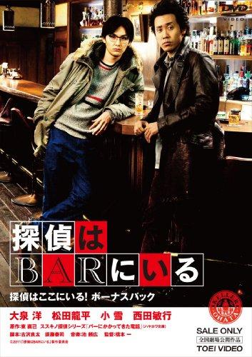 【新品】 探偵はBARにいる 【DVD3枚組】「探偵はここにいる! ボーナスパック」