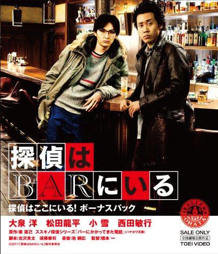 【新品】 探偵はBARにいる 【Blu-ray1枚+DVD2枚組】「探偵はここにいる! ボーナスパック」