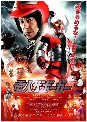 【新品】 電人ザボーガー スペシャルエディション(Blu-ray Disc)
