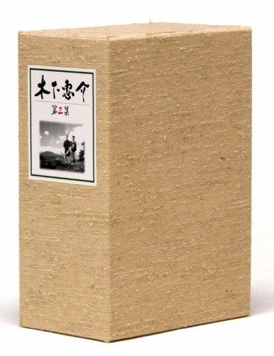 【新品】 木下惠介生誕100年 木下惠介DVD-BOX 第三集