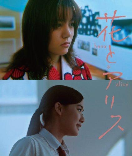 【新品】 花とアリス [Blu-ray]