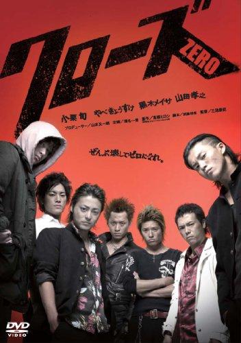 【新品】 クローズZERO スペシャル・プライス [DVD]