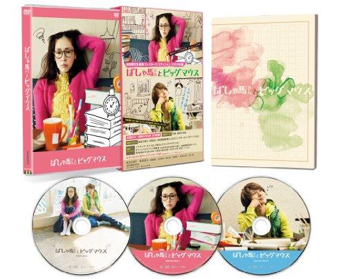 【新品】【新品】 ばしゃ馬さんとビッグマウス 初回限定生産コレクターズ・エディション(本編DVD+ビジュアルコメンタリーDVD+特典DVD 計3枚組) 計3枚組), PARTS:f44ff9c5 --- officewill.xsrv.jp