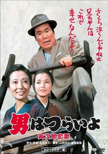 【新品】 松竹 寅さんシリーズ 男はつらいよ 寅次郎恋歌 [DVD]