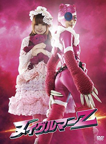 【新品】 「ヌイグルマーZ」DVD 初回限定版
