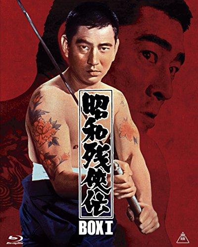 【新品】 昭和残侠伝 Blu-rayBOX I (初回生産限定)