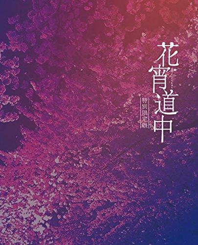 【新品】 花宵道中 花宵道中 特別限定版 特別限定版 [Blu-ray] [Blu-ray], クラウンギアーズ:78720f75 --- officewill.xsrv.jp