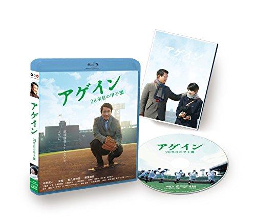 【新品】 アゲイン 28年目の甲子園 [Blu-ray]