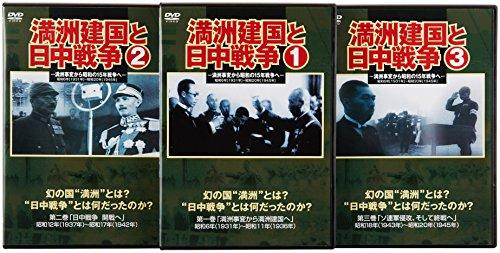 【新品】 満州建国と日中戦争 三巻セット組 [DVD]
