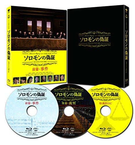 【新品】 ソロモンの偽証 事件/裁判 コンプリートBOX 3枚組 [Blu-ray]