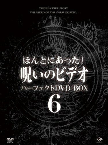 【新品】 ほんとにあった!呪いのビデオ パーフェクトDVD-BOX6