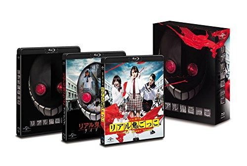 【新品】 リアル鬼ごっこ 劇場版 Blu-ray BOX (初回限定生産)