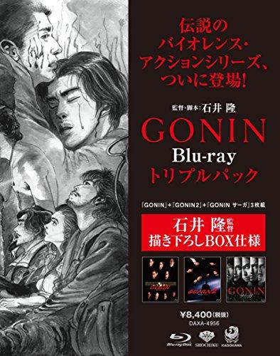 【新品】 GONIN Blu-ray トリプルパック 【『GONIN』+『GONIN2』+『GONINサーガ』合計3枚組】