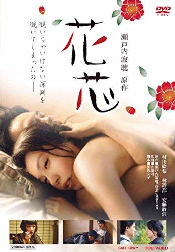 【新品】 花芯 [DVD]