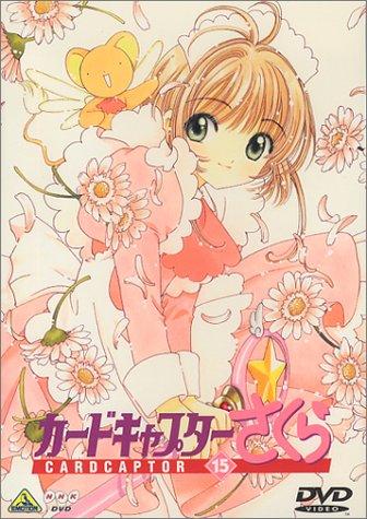 【新品】 カードキャプターさくら Vol.15 [DVD]