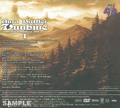 【新品】 聖戦士ダンバイン DVDメモリアルボックス(1)