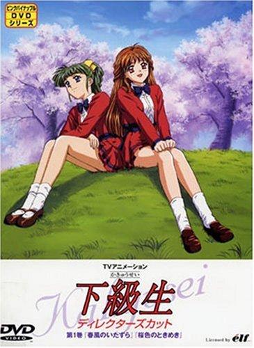【新品】 下級生 ディレクターズカット版 第1巻 [DVD]