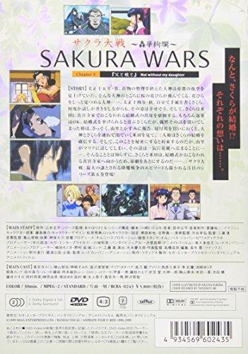 【新品】 サクラ大戦~轟華絢爛~ 第五巻 [DVD]