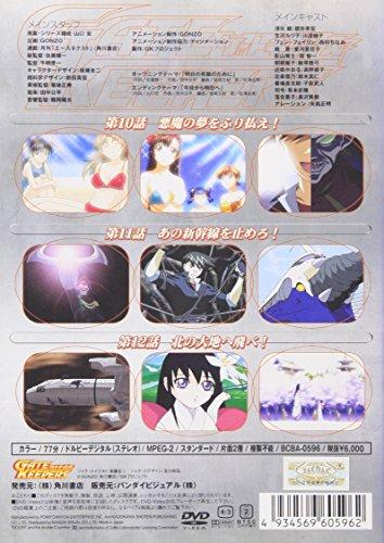 【新品】 ゲートキーパーズ Vol.4 [DVD]