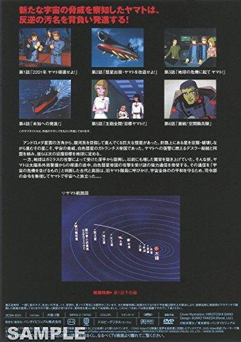 【新品】 宇宙戦艦ヤマト2 DVD MEMORIAL BOX