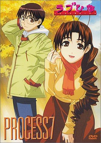 【新品】 ラブひな PROCESS 7 [DVD]