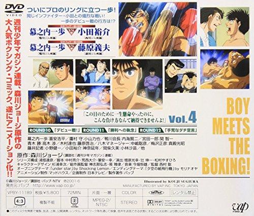 【新品】 はじめの一歩 VOL.4 [DVD]