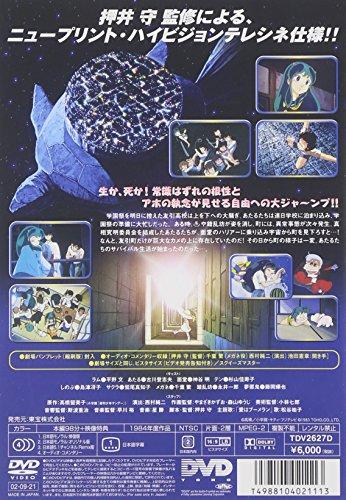 【新品】 うる星やつら2 ビューティフル・ドリーマー [DVD]