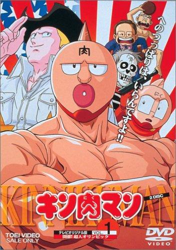 【新品】 キン肉マン Vol.1 [DVD]